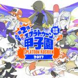 splatoon甲子園2017代表チームの紹介・分析 日本最強のナワバリ王者は誰だ!?