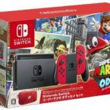 Nintendo Switchで『スーパーマリオオデッセイ』を遊ぶには全部で何円必要なの?(周辺機器値段まとめ)