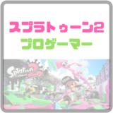 【Splatoon2】プロゲーマー所属チーム・メンバーまとめ