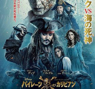 ユニクロ×映画『パイレーツ・オブ・カリビアン/最後の海賊』コラボTシャツが6/12より販売開始!