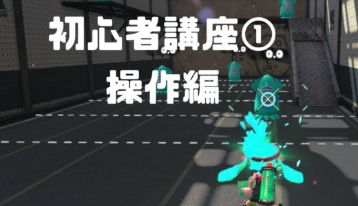【Splatoon2】まず操作を覚えよう!スプラトゥーン2初心者講座①【操作編】