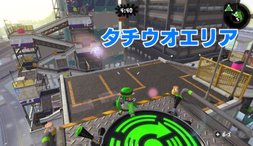 【Splatoon2】タチウオパーキングエリア攻略 マップとおすすめポジション・ルート解説【ガチエリア】