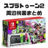 Nintendo Switchで『スプラトゥーン2』を遊ぶには全部で何円くらい必要なの?(周辺機器値段まとめ)