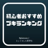 【Splatoon2】初心者におすすめのブキランキング!【ギアと立ち回り解説】
