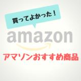 Amazonで本当に「買ってよかった」商品まとめ!おすすめアイテム7選【2021年版】