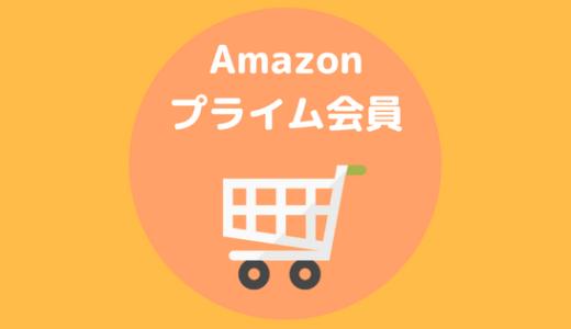 医学生が「Amazonプライム」会員をおすすめする最強の理由・メリット【30日間無料体験】
