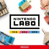 任天堂は『ダンボール』×『Switch』で世界を席巻する【Nintendo Labo予約開始】