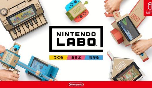 【Nintendo Labo】任天堂は『ダンボール』×『Switch』で世界を席巻する