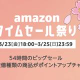 【Amazonタイムセール祭り】3/23~3/25まで54時間限定でタイムセールとポイントアップ!おすすめ商品を紹介!