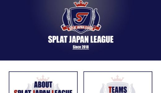 スプラトゥーンリーグ戦のサイト作成に携わらせていただきました【Splat Japan League】