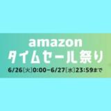 【Amazonタイムセール祭り】6/26~6/27まで48時間限定でタイムセールとポイントアップ!おすすめ商品を紹介!