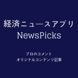 経済ニュースアプリ「NewsPicks」の有料コンテンツがすごい!オトクな学生会員に登録