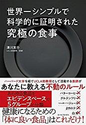 津川友介先生の「世界一シンプルで科学的に証明された究極の食事」から考えるトンデモ健康情報