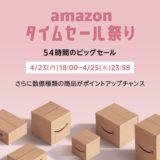 Amazonタイムセール祭り アマゾン