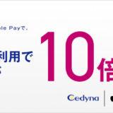 Apple Pay驚異の5%ポイント還元で使わない理由がない【Cedynaポイント10倍】