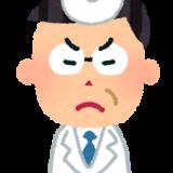 【フリーランス医】麻酔科専門医の資格変更に伴う影響と今後の専門医資格の流れを予想してみる