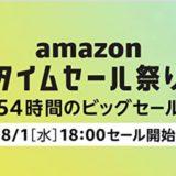 【Amazonタイムセール祭りおすすめ商品紹介】8/1~8/3まで54時間限定でタイムセールと7.5%ポイントアップ!