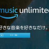 音楽聴き放題「Amazon Music Unlimited」とは?他サービスとアーティストや楽曲数・料金を比較