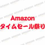 【Amazonタイムセール祭り】オトクなおすすめ商品を紹介!10/31~11/4まで80時間限定!プライム会員なら7.5%ポイント還元