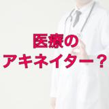 医師の「不勉強」をインセンティブや罰則で解決できるのだろうか【医療のアキネイター】