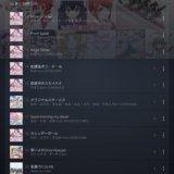 「田中秀和」Amazon Music Unlimitedで聴ける楽曲プレイリスト【イキスギコード】