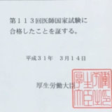 【113回】効率よく医師国家試験に合格するための勉強法・メンタル論