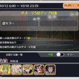 【ブレソル】グループバトルの攻略法(キャラ・アクセ・リンク)