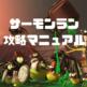 【極秘】Splatoon2サーモンラン完全攻略マニュアル【持ち出し厳禁】