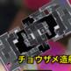 【Splatoon2】『チョウザメ造船』エリア攻略 マップとおすすめポジション・ルート解説【ガチエリア】