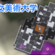 【Splatoon2】『海女美術大学』エリア攻略 マップとおすすめポジション・ルート解説【ガチエリア】