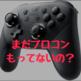 【Nintendo Switch】まだプロコン持ってないの?スプラトゥーン2にProコントローラーが必要な理由【Joy-Conとの違い】