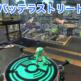 【Splatoon2】『バッテラストリート』エリア攻略 マップとおすすめポジション・ルート解説【ガチエリア】