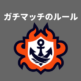 【Splatoon2】ガチマッチのルールとウデマエゲージ・ヒビ・飛び級の仕様を解説!【ウデマエX】